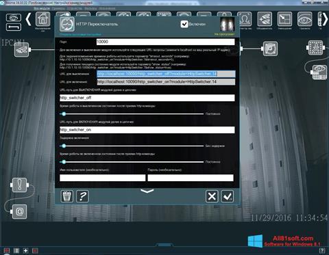 Ekran görüntüsü Xeoma Windows 8.1